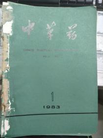 《中草药 1983 V.11 N.1》炮制附子中生物碱含量的变化、丽江乌头根的化学成分、含挥发性成分的中药材密闭加热灭菌后的质量探讨......