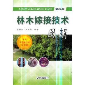 林木嫁接技术图解(第2版)