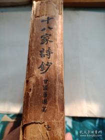 民国版《十八家诗抄》曾国藩   精装上册      世界书局