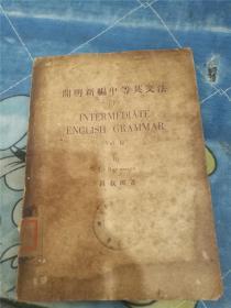 初版:开明新编中等英文法(下册)