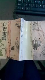 自习书谱大全 笫一集 人物 :1995
