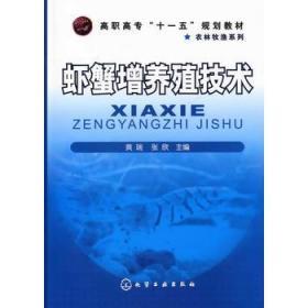 虾蟹增养殖技术