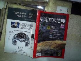 中国国家地理     2013.10