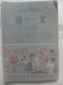 语文----高级小学课本第一册(1960年版)