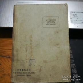 英文文法大全(全一册,英语自修丛书)