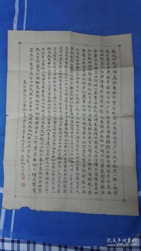 民国六年影印广东新会名士吴铁梅女婿林仲坚(仲肩)书法一大张,广东乡邦资料