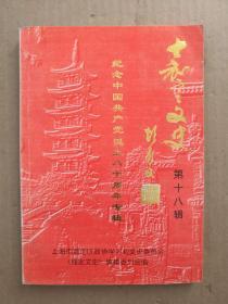 嘉定文史纪念中国共产党诞生80周年专辑第十八辑