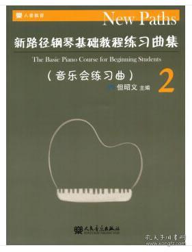 【正版】新路径钢琴基础教程练习曲集(2音乐会