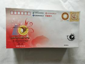 纪念封 第10届中国西部国际博览会纪念 (含邮票面值1.2元100个)