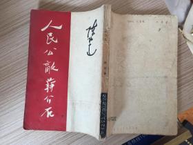 人民公敌蒋介石
