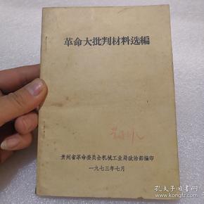 革命大批判材料选编