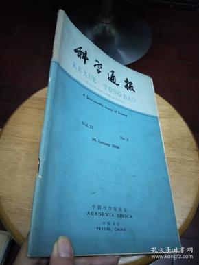 科学通报(外文版)