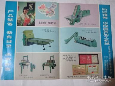 茶叶机械产品宣传页
