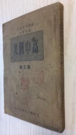 高级中学适用临时课本 高中国文(第三册)一九四九年八月初版 上海版
