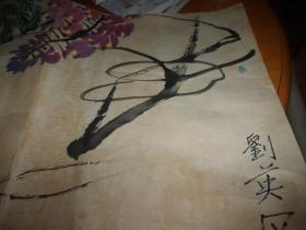中国画--花鸟小品--款为刘英画--小幅--品以图为淮