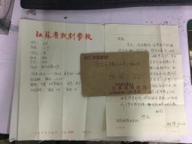 著名锡剧表演艺术家,姚派创始人姚澄信札