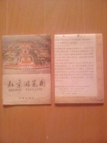 旅游图--北京,游览图(1978年版13印)