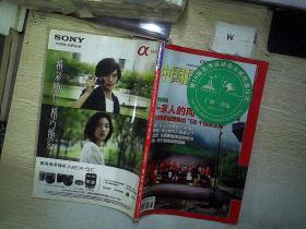 中国国家地理     2010.8