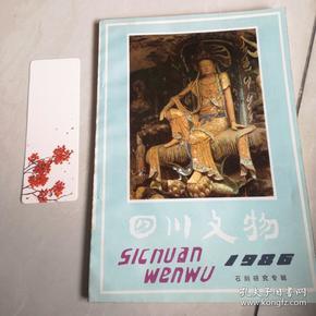 四川文物1986