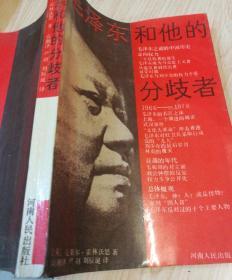 毛泽东和他的分岐者(一版一印,1989年出版)