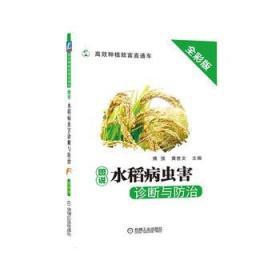 图说水稻病虫害诊断与防治
