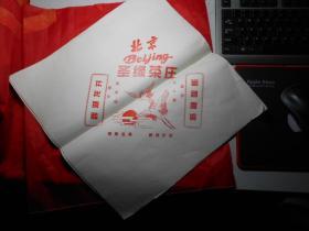 北京圣缘茶庄 广告(包装纸?)11张 红印