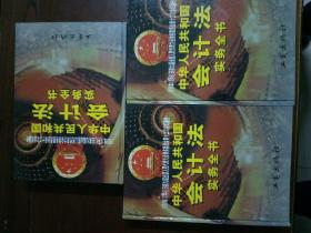 中华人民共和国会计法实务全书(上中下全,58元包邮)