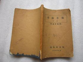 骨科手册 附录   蜡刻油印本   图文并茂