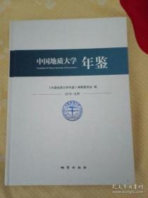 中国地质大学年鉴2016