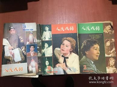 人民戏剧 1980年第3、4、5期(3本合售)