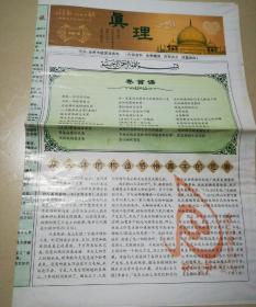 真理(月刊)总第一期