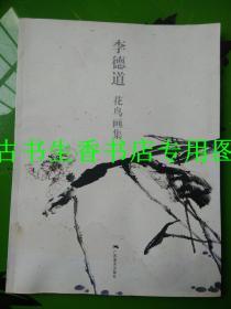 李德道花鸟画集