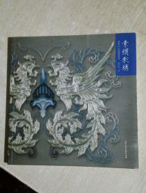 素绢彩绣:杭州手工刺绣技法