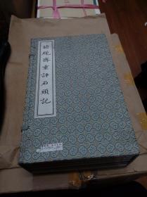 线装本:脂砚斋重评石头记(一函五册全)上海古籍出版社