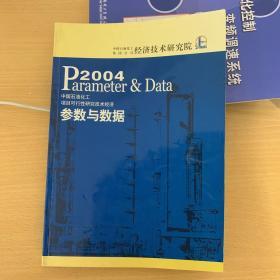 参数与数据Parameter&Data2004