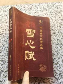 绘图雪心赋---中国古代民俗文集