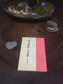 学术笔记丛刊:读书偶记 消暑录 (1997年一版一印4000册,私藏品好)