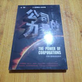 公司的力量 : 十集大型电视纪录片5DVD/   精装
