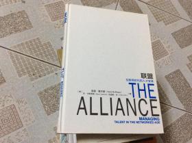 联盟:互联网时代的人才变革