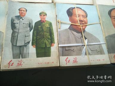 红旗杂志全套1958~1988年全