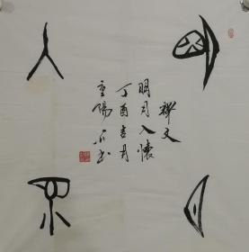 魏重阳当代青年书法家代表人物之一。现为中国书法家协会会员,河南省书法家协会会员,河南省沁阳市书法家协会副主席。