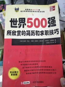 特价!世界500强所欣赏的简历和求职技巧:完全修订更新版9787806994504