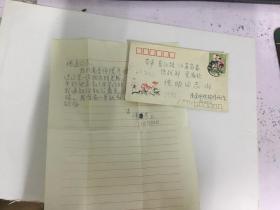 上款江苏省文史馆倪明    封上邮票漂亮