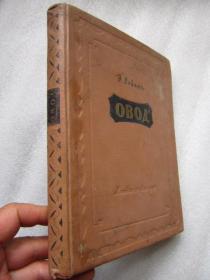 外文版  OBOA 牛虻 书内有彩色插图   漆布面压花硬精装  大32开