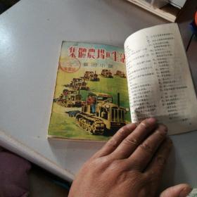 集体农场的生活(章回小说)1952年再版