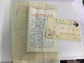 上海 郑白青信札 里面有江苏省文史馆馆长倪明 回信一页