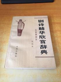 剧诗精华欣赏词典(元杂剧部分)