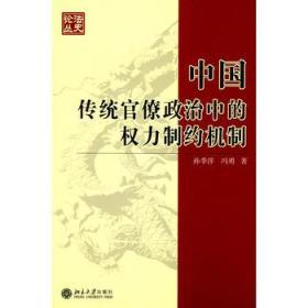 中国传统官僚政治中的权力制约机制
