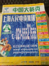 中国大黄页 20112-2012(后书皮有点破损)