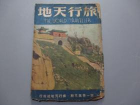 民国38年:旅行天地(第一卷·第三期)